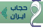 حجاب ایران