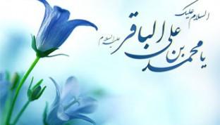 امر به معروف و نهی از منکر از منظر امام باقر