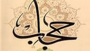 توصیف جلباب قرآنی از نظر شهید مطهری