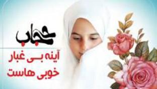 حجاب عامل نجات از تباهی