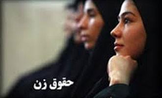 نظام حقوق زن در اسلام از نظر شهید مطهری
