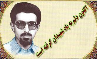 وصیت نامه شهید محمد علی عزیزی