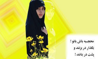حجاب نشانه ارزش زن است