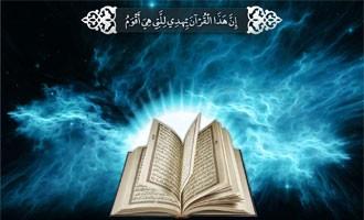 درس حجاب از قرآن