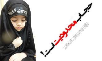 کیفیت نهادینه کردن حجاب در فرزندان